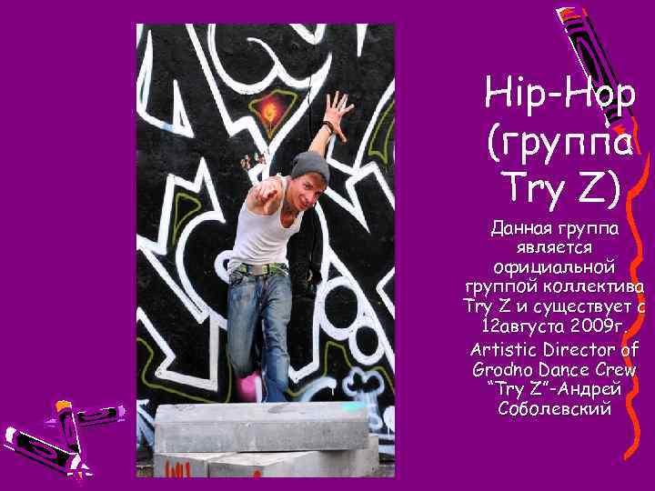 Hip-Hop (группа Try Z) Данная группа является официальной группой коллектива Try Z и существует