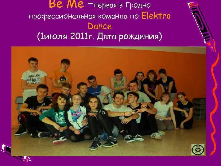 Be Me –первая в Гродно профессиональная команда по Elektro Dance (1 июля 2011 г.
