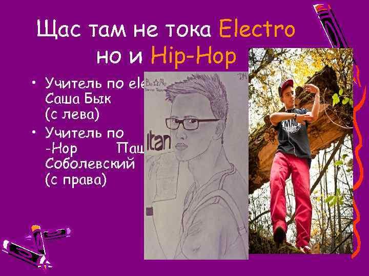 Щас там не тока Electro но и Hip-Hop • Учитель по electro Саша Бык