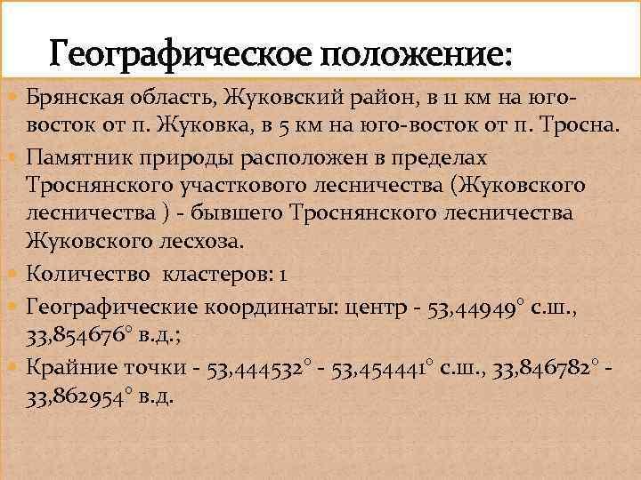 Географическое положение: Брянская область, Жуковский район, в 11 км на юго восток от