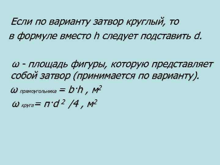 Если по варианту затвор круглый, то в формуле вместо h следует подставить d. ω