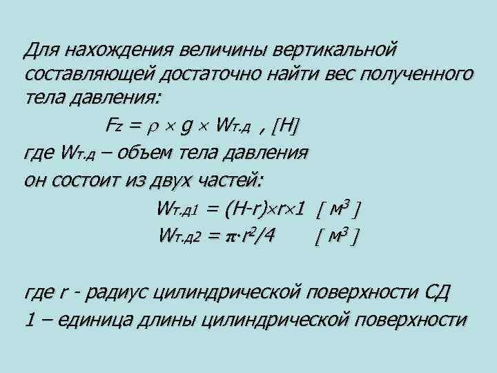 Для нахождения величины вертикальной составляющей достаточно найти вес полученного тела давления: Fz = g