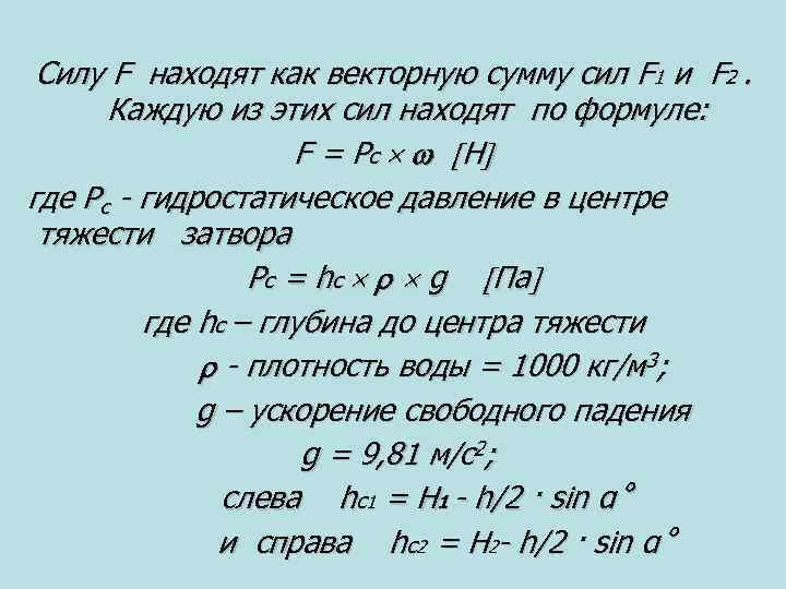 Силу F находят как векторную сумму сил F 1 и F 2. Каждую из