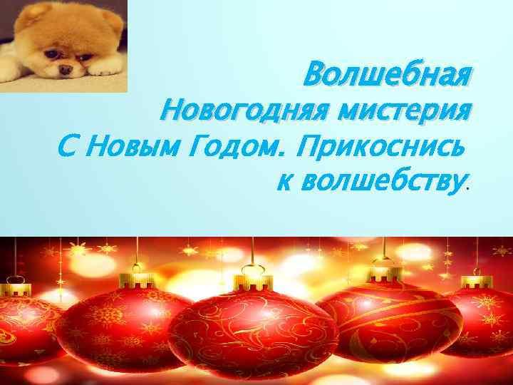 Волшебная Новогодняя мистерия С Новым Годом. Прикоснись к волшебству.