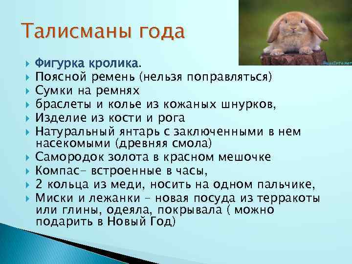 Талисманы года Фигурка кролика. Поясной ремень (нельзя поправляться) Сумки на ремнях браслеты и колье