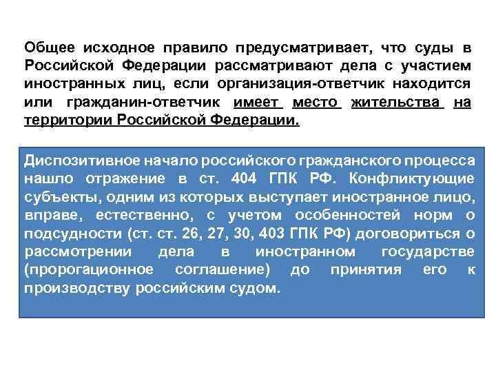 Общее исходное правило предусматривает, что суды в Российской Федерации рассматривают дела с участием иностранных