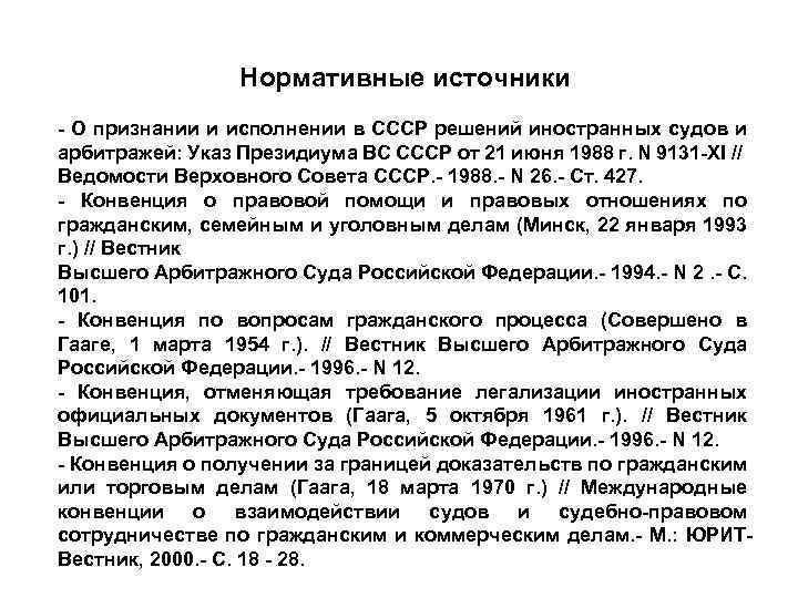 Нормативные источники - О признании и исполнении в СССР решений иностранных судов и арбитражей: