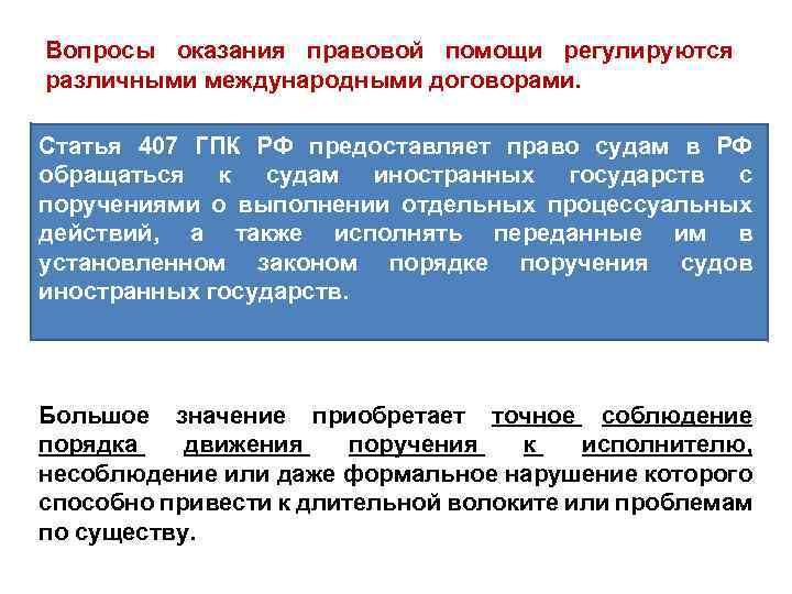 Вопросы оказания правовой помощи регулируются различными международными договорами. Статья 407 ГПК РФ предоставляет право