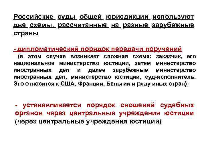 Российские суды общей юрисдикции используют две схемы, рассчитанные на разные зарубежные страны - дипломатический