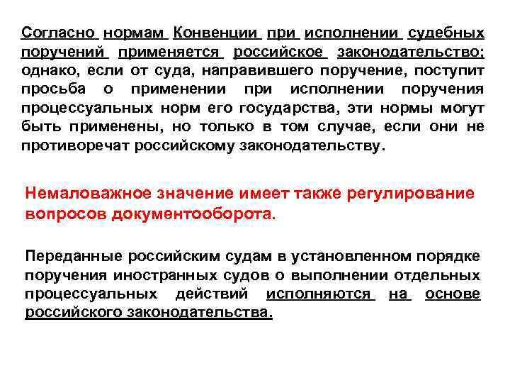 Согласно нормам Конвенции при исполнении судебных поручений применяется российское законодательство; однако, если от суда,