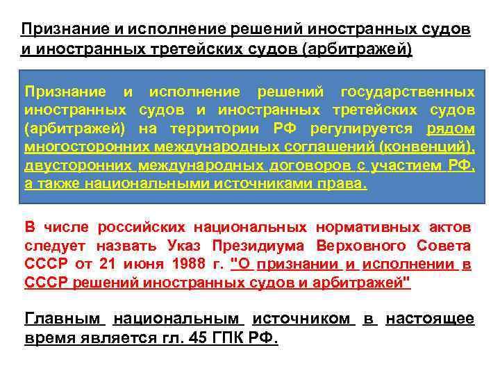 Признание и исполнение решений иностранных судов и иностранных третейских судов (арбитражей) Признание и исполнение