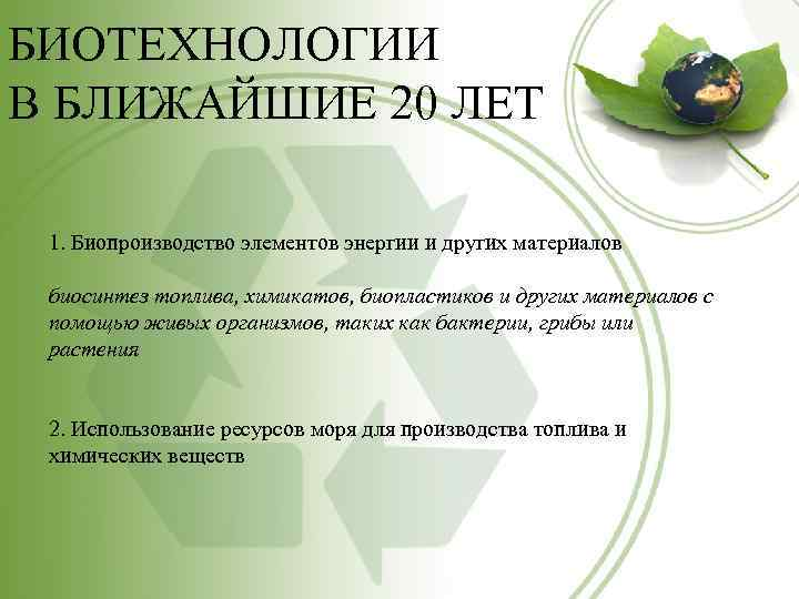 БИОТЕХНОЛОГИИ В БЛИЖАЙШИЕ 20 ЛЕТ 1. Биопроизводство элементов энергии и других материалов биосинтез топлива,