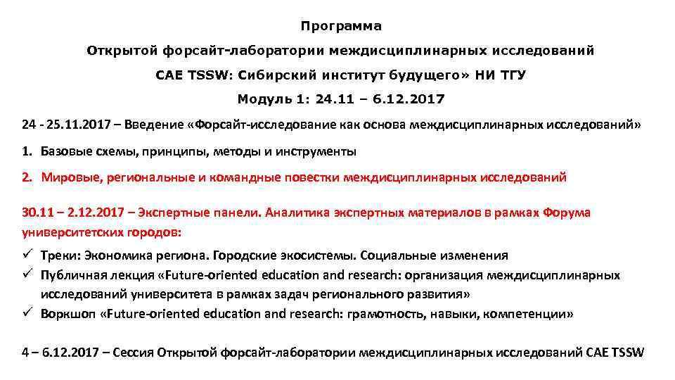 Программа Открытой форсайт-лаборатории междисциплинарных исследований САЕ TSSW: Сибирский институт будущего» НИ ТГУ Модуль 1: