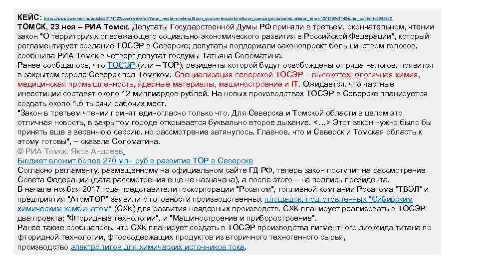 КЕЙС: https: //www. riatomsk. ru/article/20171123/toser-seversk/? utm_medium=referral&utm_source=lentainform&utm_campaign=riatomsk. ru&utm_term=1271398 s 1142&utm_content=5845952 ТОМСК, 23 ноя – РИА