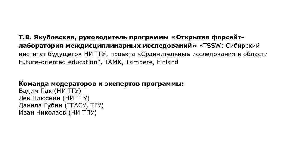 Т. В. Якубовская, руководитель программы «Открытая форсайтлаборатория междисциплинарных исследований» «TSSW: Сибирский институт будущего» НИ