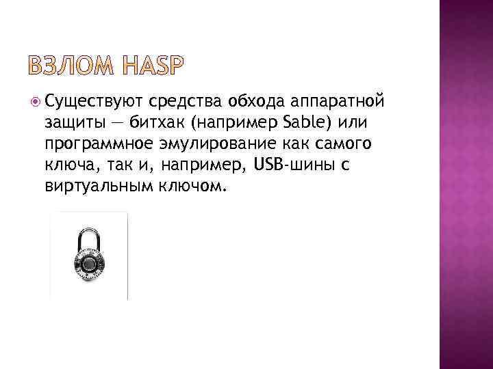 Существуют средства обхода аппаратной защиты — битхак (например Sable) или программное эмулирование как
