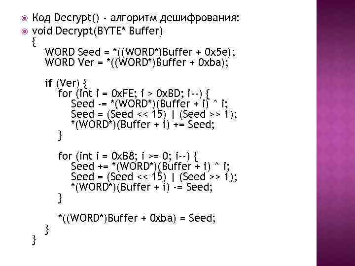 Код Decrypt() - алгоритм дешифрования: void Decrypt(BYTE* Buffer) { WORD Seed = *((WORD*)Buffer