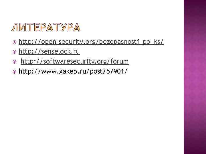 http: //open-security. org/bezopasnostj_po_ks/ http: //senselock. ru http: //softwaresecurity. org/forum http: //www. xakep. ru/post/57901/