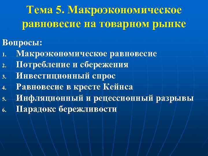Тема 5. Макроэкономическое равновесие на товарном рынке Вопросы: 1. Макроэкономическое равновесие 2. Потребление и