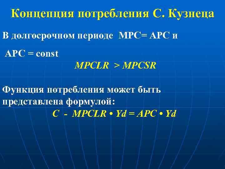 Концепция потребления С. Кузнеца В долгосрочном периоде МРС= АРС и АРС = const МРСLR