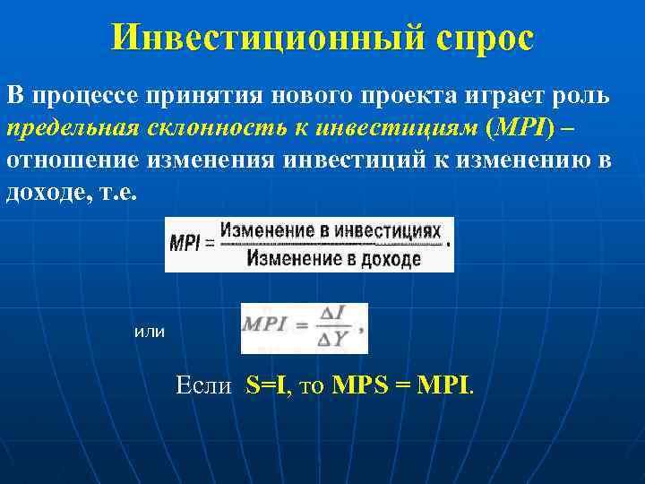 Инвестиционный спрос В процессе принятия нового проекта играет роль предельная склонность к инвестициям (MPI)