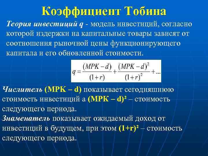 Коэффициент Тобина Теория инвестиций q - модель инвестиций, согласно которой издержки на капитальные товары