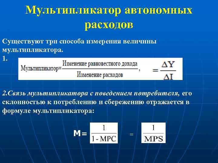 Мультипликатор автономных расходов Существуют три способа измерения величины мультипликатора. 1. 2. Связь мультипликатора