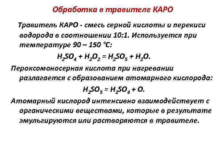 Обработка в травителе КАРО Травитель КАРО - смесь серной кислоты и перекиси водорода в