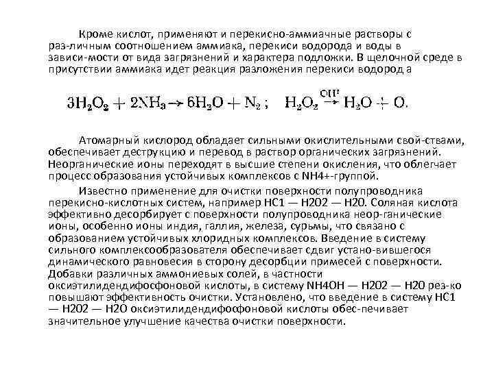 Кроме кислот, применяют и перекисно аммиачные растворы с раз личным соотношением аммиака, перекиси водорода