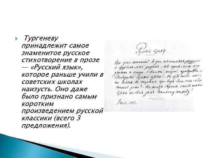 Тургеневу принадлежит самое знаменитое русское стихотворение в прозе — «Русский язык» , которое