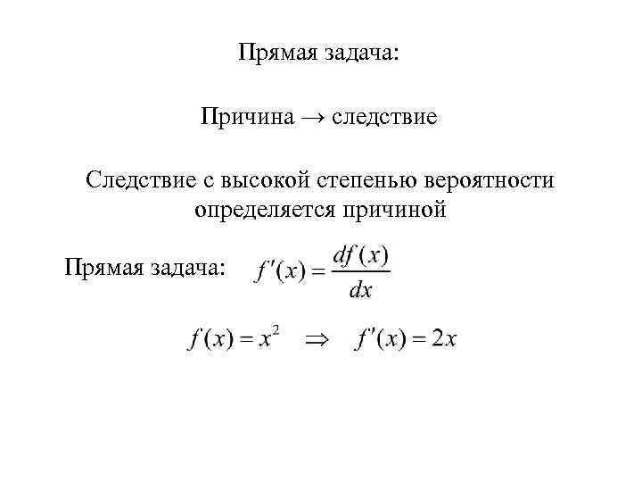 Прямая задача: Причина → следствие Следствие с высокой степенью вероятности определяется причиной Прямая задача: