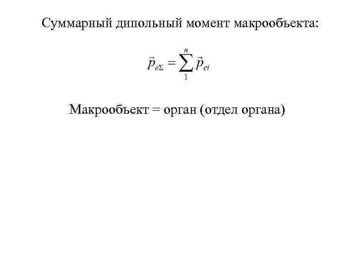 Суммарный дипольный момент макрообъекта: Макрообъект = орган (отдел органа)
