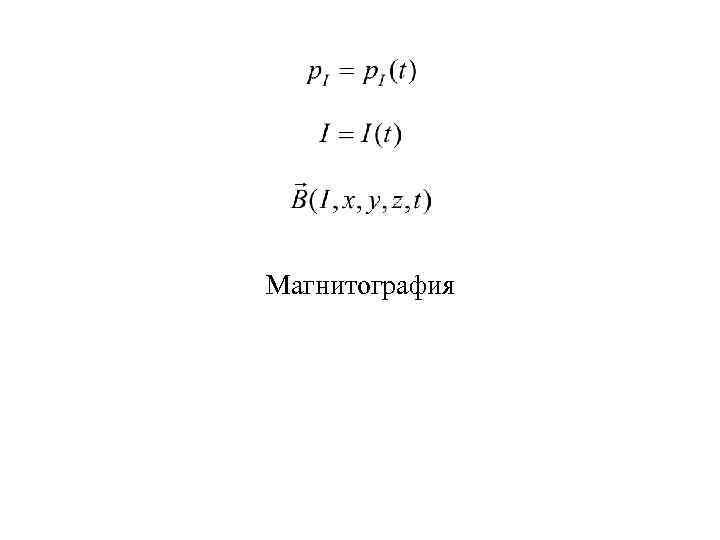 Магнитография