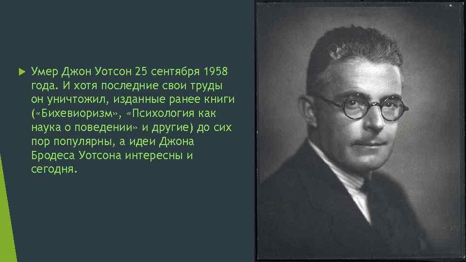 Умер Джон Уотсон 25 сентября 1958 года. И хотя последние свои труды он