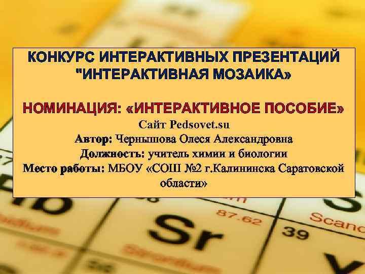 КОНКУРС ИНТЕРАКТИВНЫХ ПРЕЗЕНТАЦИЙ