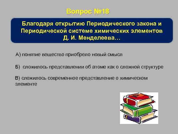 Вопрос № 18 Благодаря открытию Периодического закона и Периодической системе химических элементов Д. И.