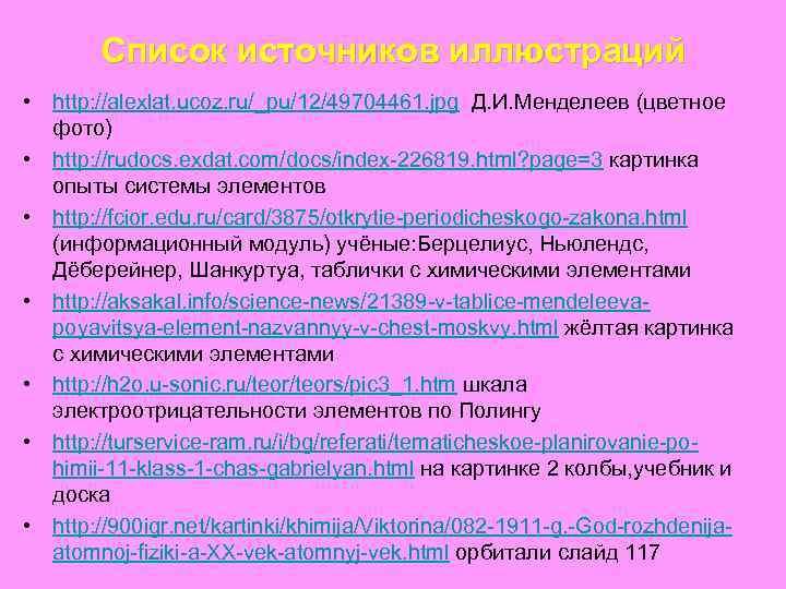 Список источников иллюстраций • http: //alexlat. ucoz. ru/_pu/12/49704461. jpg Д. И. Менделеев (цветное фото)