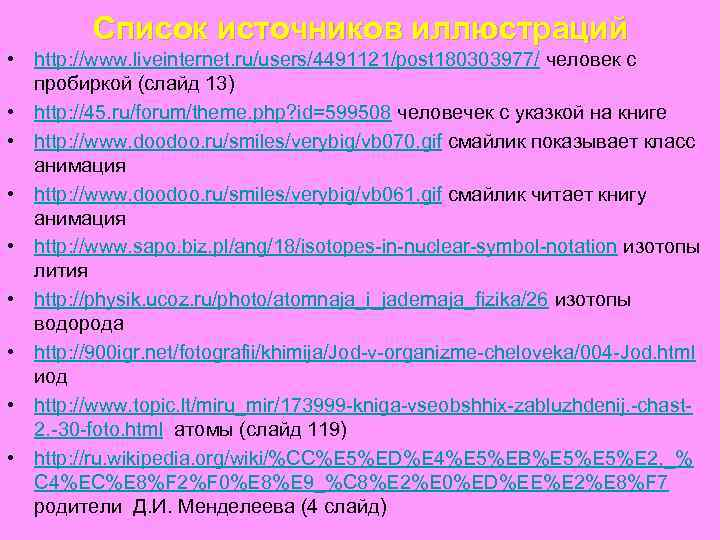 Список источников иллюстраций • http: //www. liveinternet. ru/users/4491121/post 180303977/ человек с пробиркой (слайд 13)