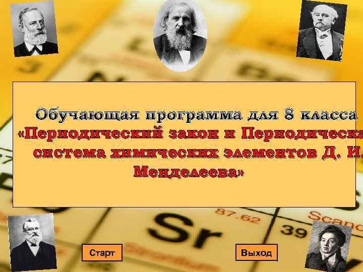 Обучающая программа для 8 класса «Периодический закон и Периодическа система химических элементов Д. И.