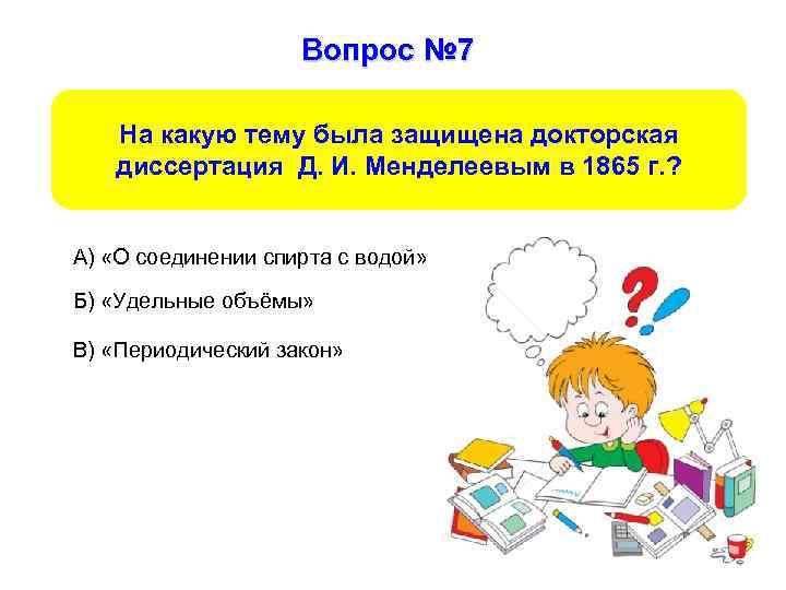 Вопрос № 7 На какую тему была защищена докторская диссертация Д. И. Менделеевым в