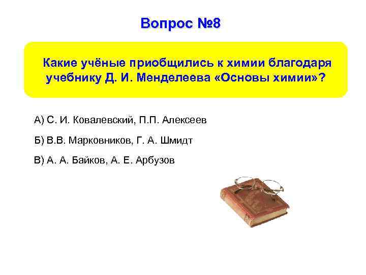 Вопрос № 8 Какие учёные приобщились к химии благодаря учебнику Д. И. Менделеева «Основы
