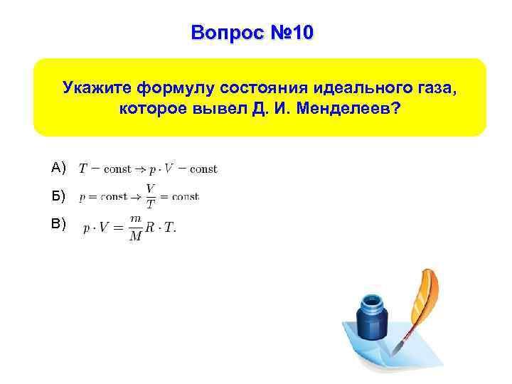 Вопрос № 10 Укажите формулу состояния идеального газа, которое вывел Д. И. Менделеев? А)