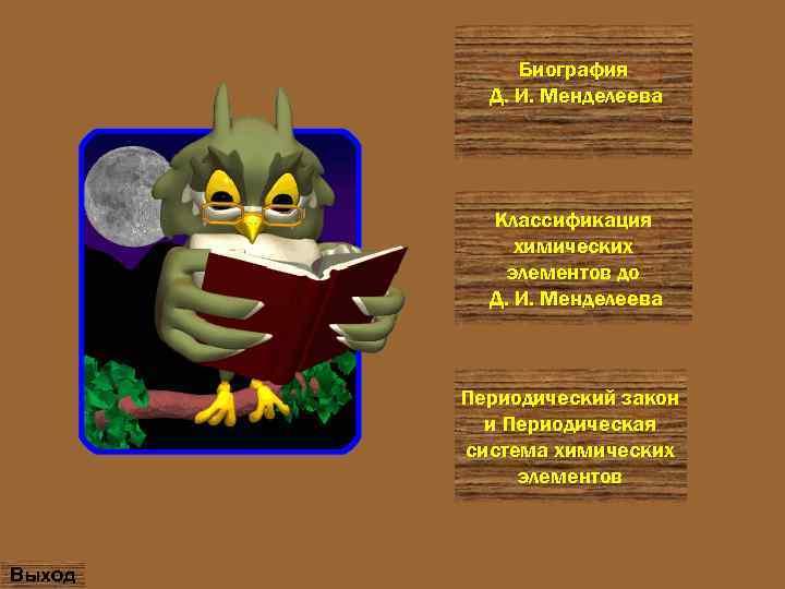 Биография Д. И. Менделеева Классификация химических элементов до Д. И. Менделеева Периодический закон и