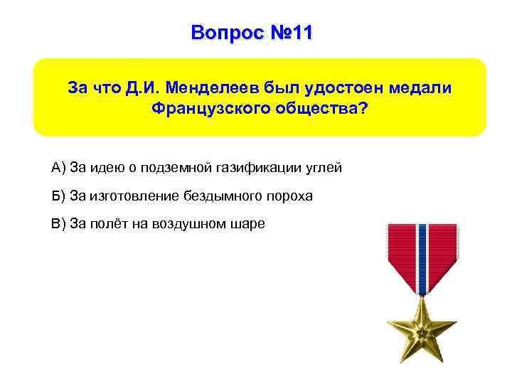 Вопрос № 11 За что Д. И. Менделеев был удостоен медали Французского общества? А)