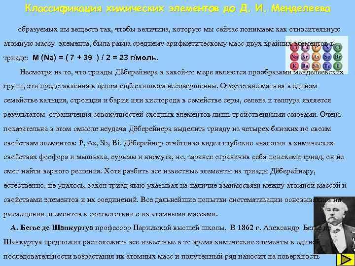 Классификация химических элементов до Д. И. Менделеева образуемых им веществ так, чтобы величина, которую
