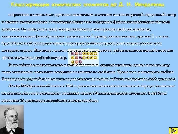 Классификация химических элементов до Д. И. Менделеева возрастания атомных масс, присвоил химическим элементам соответствующий