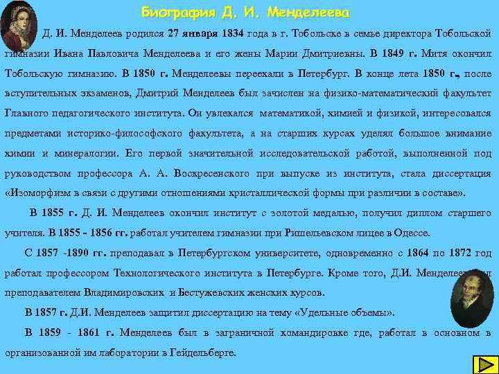 Биография Д. И. Менделеева Д. И. Менделеев родился 27 января 1834 года в г.