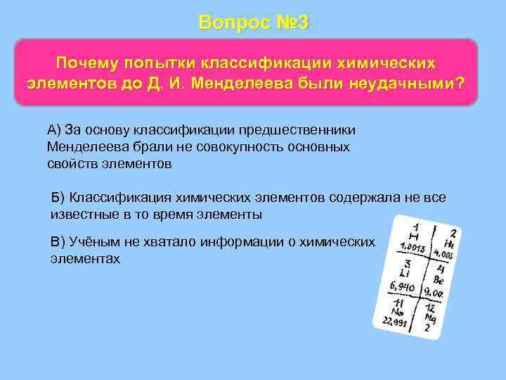Вопрос № 3 Почему попытки классификации химических элементов до Д. И. Менделеева были неудачными?