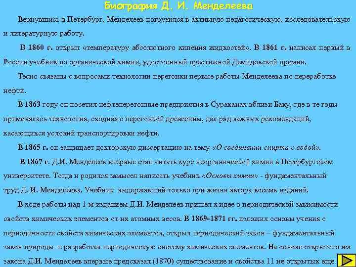 Биография Д. И. Менделеева Вернувшись в Петербург, Менделеев погрузился в активную педагогическую, исследовательскую и