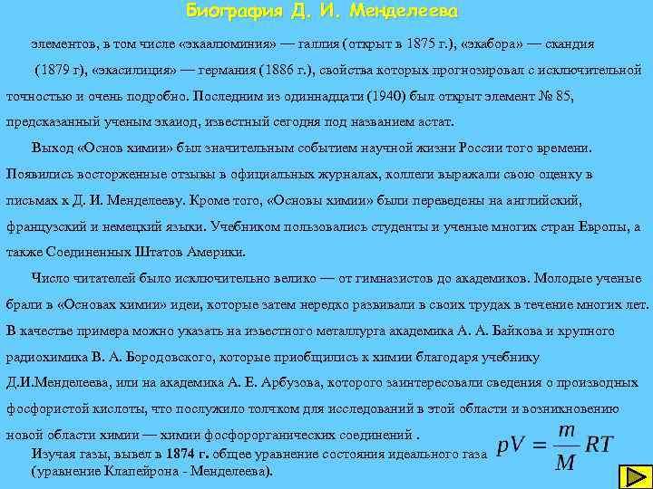 Биография Д. И. Менделеева элементов, в том числе «экаалюминия» — галлия (открыт в 1875